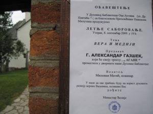 Промоција у манастиру Ћелије