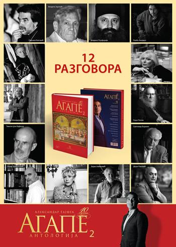 Агапе Антологија 2
