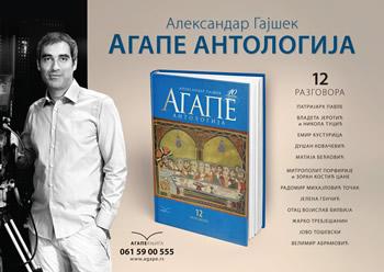 Агапе Антологија