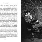 Тесла, аутобиографија