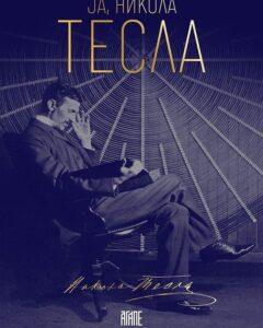 Ја, Никола Тесла